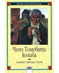 Вечните детски романи 23: Чичо Томовата колиба - 2t