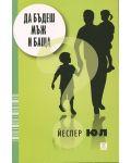 Да бъдеш мъж и баща (второ издание) - 1t