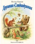 Друмник-Сладкодумник - 1t