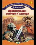 Древногръцки митове и легенди (Избрана класика за ученика - книга 15) - 1t