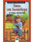 Емил от Льонеберя (меки корици) - 2t