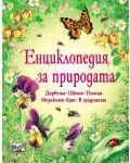Енциклопедия за природата - 1t