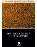 Енциклопедия по интегративна медицина - том 2: Интегративна онкология (Първо издание) - 1t