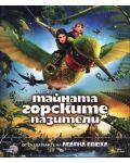 Тайната на горските пазители (Blu-Ray) - 4t