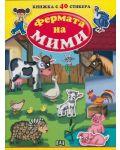 Фермата на Мими: Книжка с 40 стикера - 1t