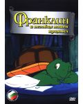 Франклин и неговия нощен приятел (DVD) - 1t
