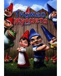 Гномео и Жулиета (DVD) - 1t