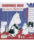 Готварската книга на мама Муминка - 1t