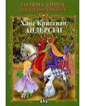 Голяма книга на приказките: Ханс Кристиан Андерсен - 1t