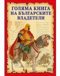 Голяма книга на българските владетели - 1t