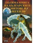Голяма книга на българските митове и легенди - 1t