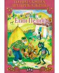 Голяма книга на приказките: Елин Пелин - 1t