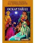 Голяма книга на приказките: Шарл Перо, Оскар Уайлд - 2t