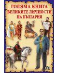 Голяма книга на великите личности на България - 1t