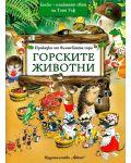Горските животни (Приказки от вълшебната гора 1) - 1t