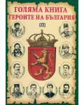 Голяма книга героите на България - 1t