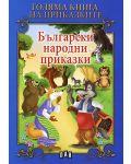 Голяма книга на приказките: Български народни приказки - 1t