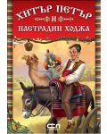 Хитър Петър и Настрадин Ходжа - 1t