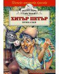 Хитър Петър - 1t