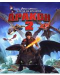 Как да си дресираш дракон 2 (Blu-Ray) - 1t