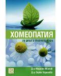 Хомеопатия за деца и тийнейджъри - 1t