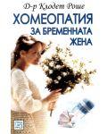 Хомеопатия за бременната жена - 1t