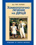 Хомеопатично лечение на деца - 1t