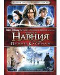 Хрониките на Нарния: Принц Каспиан - Колекционерско издание (DVD) - 1t