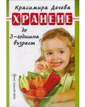 Хранене до 3 - годишна възраст - 1t