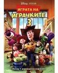 Играта на играчките 3 (DVD) - 1t