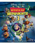Играта на играчките 3 (Blu-Ray) - 1t