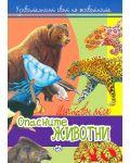 Илюстрован атлас: Опасните животни - 1t
