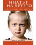 Инатът на детето и други типове лошо поведение - 1t