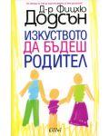 Изкуството да бъдеш родител - 1t