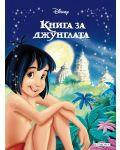 Приказна колекция: Книга за джунглата - 1t