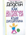 Как да приучим децата си към дисциплина - 1t