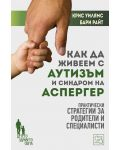 Как да живеем с аутизъм и синдром на Аспергер - 1t