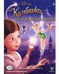 Камбанка и спасяването на феите (DVD) - 1t
