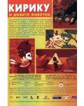 Кирику и дивите животни (DVD) - 3t