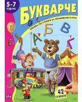 Книжка със стикери за упражнения и игри: Букварче - 5-7 години - 1t