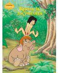 Чародейства: Книга за джунглата - 1t