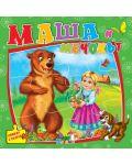 Книжка с пъзели: Маша и мечокът - 1t