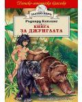 Книга за джунглата - 1t
