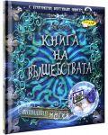 Магическа книга на вълшебствата. С триизмерни виртуални макети - 1t