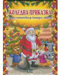 Коледна приказка за едно пътешествие до Лапландия и обратно - 1t