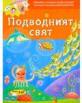 Приказка с два края: Подводният свят - 1t
