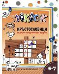 Крокотак: 32 кръстословици за деца в предучилищна възраст с картинки (5-7 години) - 1t
