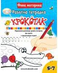 Крокотак: Фина моторика - работна тетрадка. Упражнения развиващи фината моторика при децата в предучилищна възраст (5-7 години) - 1t