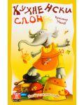 Кухненски слон - 2t