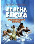 Ледена епоха: Пътешествието започва - 1t